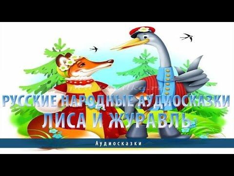 Песня Лисица и журавль (Русские народные) - аудиосказки скачать mp3 и слушать онлайн