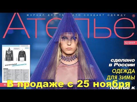 Ателье № 12/2019 (декабрь) Видеообзор. Листаем. М. Мюллер и сын