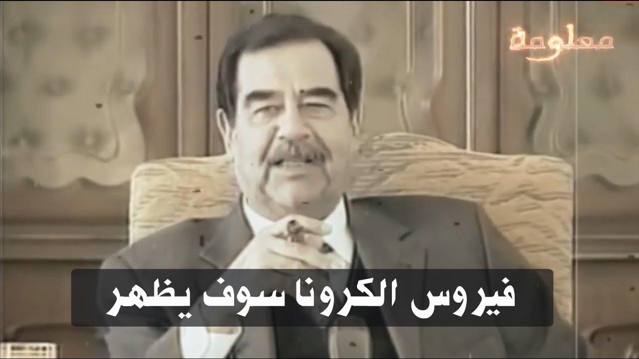 صدام حسين يتكلم عن الكورونا || ورغد صدام حسين تكشف حقيقة الفيديو