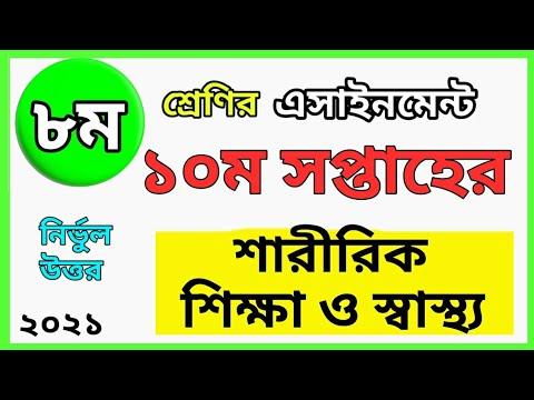 Class 8 Saririk Shikkha Assignment 2021   ৮ম শ্রেণির শারীরিক শিক্ষা এসাইনমেন্ট ২০২১   শারীরিক শিক্ষা