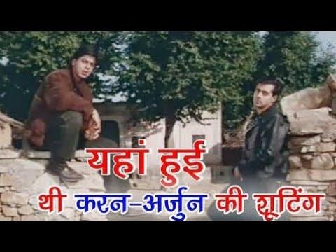 Karan Arjun Film/Movie ki Shooting Kaha Hui Thi || Karan Arjun Movie Shooting Location