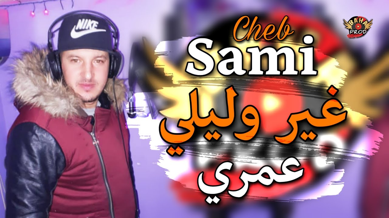 Cheb Sami 2020 Ghir Welili 3omri - غير وَليلي عمري Feat. Neymar