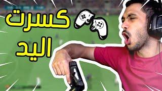 فيفا 21 - أكثر قيم رفع ضغطي وكسرت اليد بسببه ! 🎮😡 | FIFA 21
