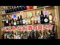 【家カクテル初級】元バーテンダーが教える失敗しないお酒の買い方!
