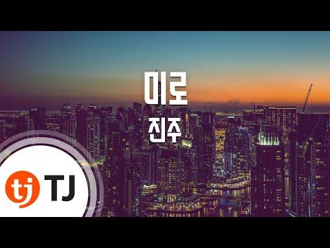 [TJ노래방] 미로 - 진주(Feat. 엄지원, TBNY) (Maze - Jin ju (Feat.Uhm Ji-won,TBNY)) / TJ Karaoke