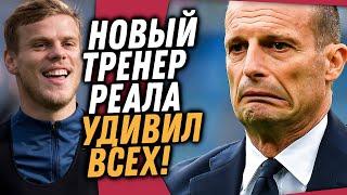 НОВЫЙ ТРЕНЕР РЕАЛА ШОКИРОВАЛ ЗИДАНА КОКОРИН ИГРОК ФИОРЕНТИНЫ Доза Футбола