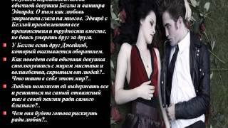 Буктрейлер к книге Стефани Майер Сумерки - автор Юлия Котина