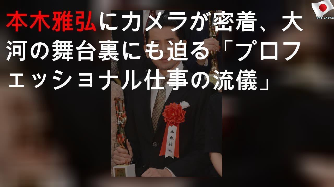 プロフェッショナル 本 木 再 放送
