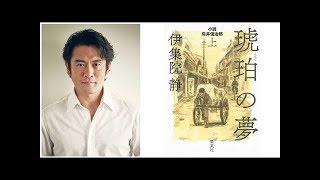 """伊集院静""""初""""の企業小説、内野聖陽主演でスペシャルドラマ化."""