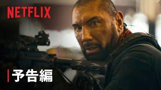 『【Netflix映画】アーミー・オブ・ザ・デッド』予告