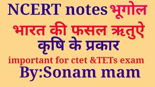 NCERT notes भारत में फसल ऋतुएँ।कृषि के प्रकार।important for ctet and all TETs exam