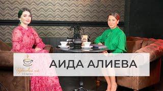 ФРУКТОВЫЙ ЧАЙ С САУСАН| АИДА АЛИЕВА: о нелёгком детстве, традициях и знаменитости