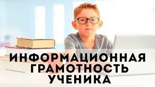 Как сформировать информационную грамотность младшего школьника?