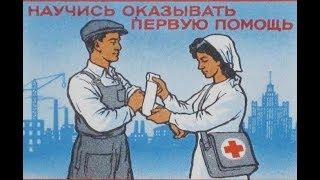 Курсы первой медицинской помощи видео пособие