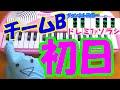 1本指ピアノ【初日】AKB48 チームB 簡単ドレミ楽譜 超初心者向け