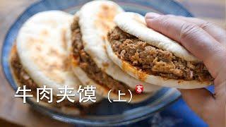 牛肉夹馍 (上)牛肉的做法