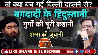 ABU BAKR AL-BAGHDADI:ISIS कैसे पहुंचा दिल्ली, Delhi से UP तक NIA की छापेमारी की पूरी कहानी|