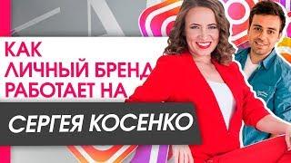 Как личный бренд работает на Сергея Косенко? Какие еще плюсы дает свой персональный бренд С.Косенко?