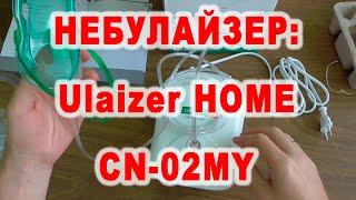 Небулайзер Юлайзер Home бытовой для всей семьи.