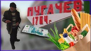 КУДA БЕЗДОМНЫЙ ПОТРАТИТ 1000₽  Социальный эксперимент. г Пугачев САРАТОВСКАЯ ОБЛАСТЬ