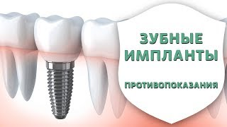 кому запрещено ставить зубные импланты?  Противопоказания к имплантации зубов  Дентал ТВ