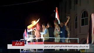 ثوار تعز ومأرب يوقدون الشعلة الثامنة لثورة 11 فبراير المجيدة