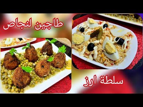 مطبخ ام وليد في اخر لحضة حضرت طبق رمضاني بزااااف بنين و يحمر الوجة مع سلطة الارز الرائعة .