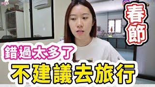 新年千萬不要出國旅行...| 台灣春節沒氣氛? | 在台灣吃了一餐不開心的團圓飯【Linda愛說話】