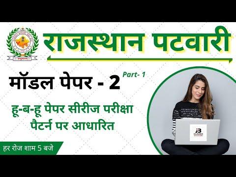 Rajasthan Patwari Model Paper 2020 | Rajasthan Patwari GK, Patwari Reasoning, Patwari Computer