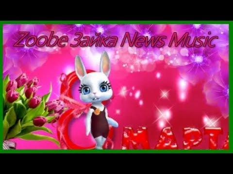 С 8 МАРТА! ЗАЖИГАТЕЛЬНАЯ ПЕСНЯ  ПОЗДРАВЛЕНИЕ Zoobe Зайка News Music