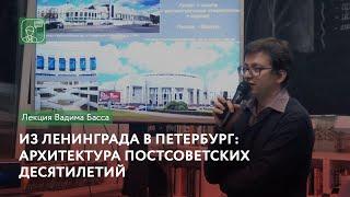 Лекция «Из Ленинграда в Петербург: архитектура постсоветских десятилетий»