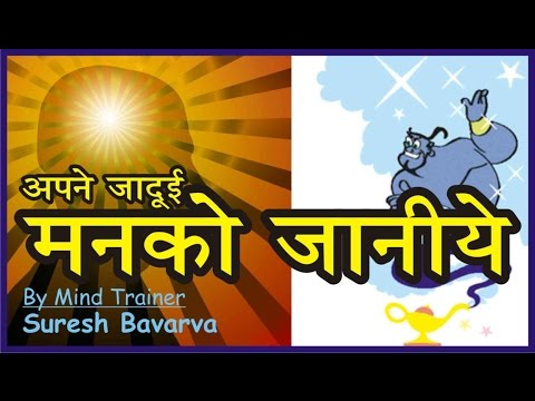 About Mind Power | Know about the power of your subconscious mind in Hindi by Suresh Bavarva