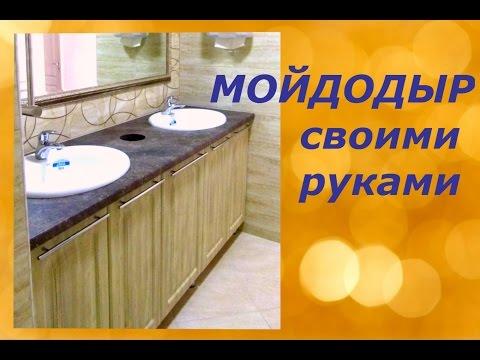 Объект Татарка/Мойдодыр своими руками