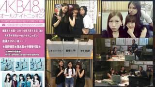 MC 田野優花 茂木忍 中西智代梨 AKB48のオールナイトニッポン.