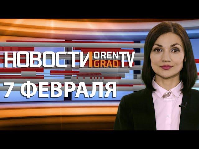 Новости OrenGrad.ru 07.02.2020