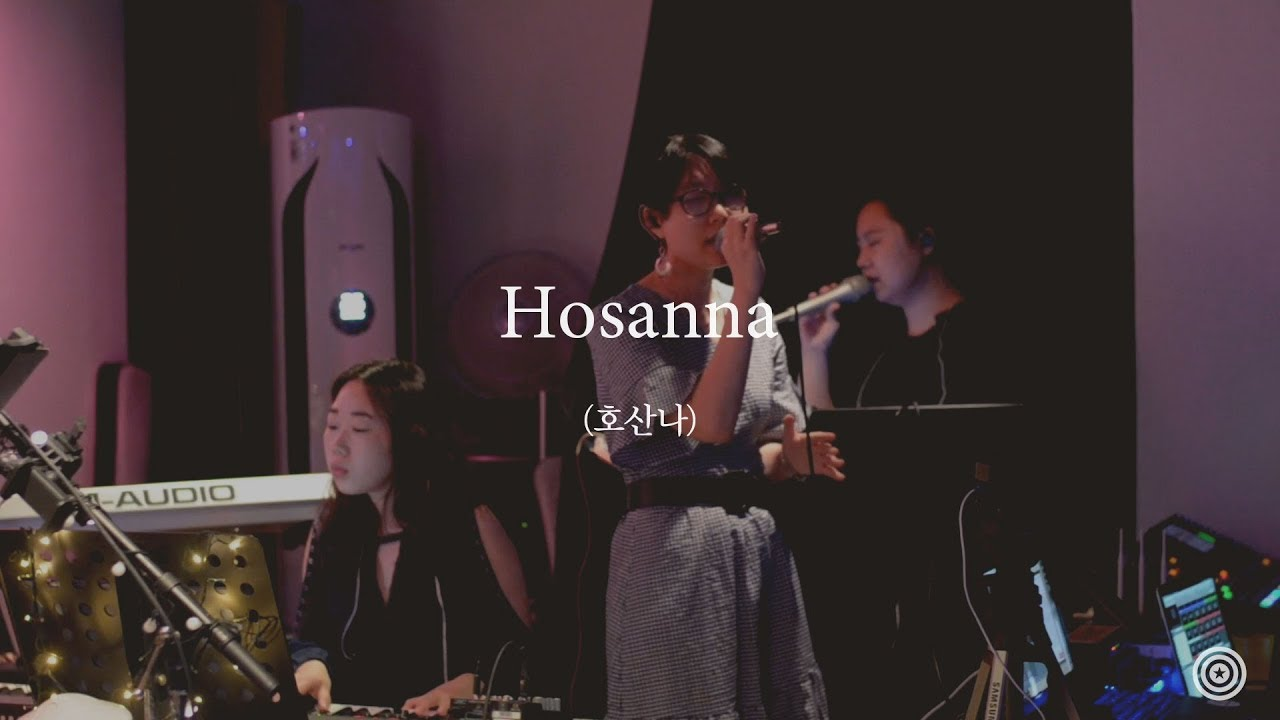 Hosanna (호산나) | 2019.07.14 어벤져스 쳐치 (Avengers Church)