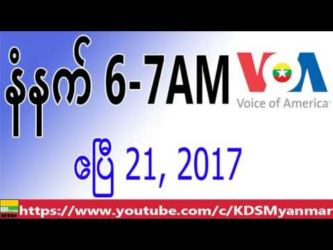 VOA Burmese News, Morning, April 21, 2017