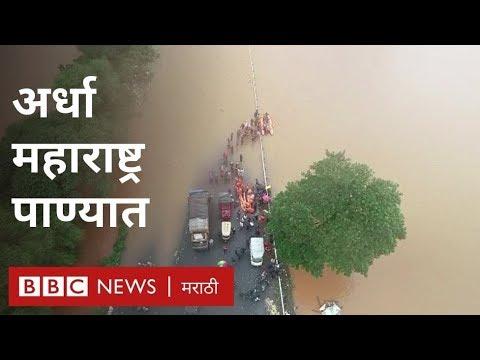 मराठी बातम्या: बीबीसी विश्व। Kolhapur, Sangli Flood । Marathi news : BBC Vishwa 08/08/2019