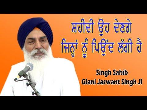 Singh Sahib Giani Jaswant Singh , Saragarhi De Mahan Shaheedan Nu Smarpit Gurmat Smagam