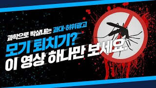 [과학으로 박살내는 과대광고] 모기 퇴치기? 영상 하나…