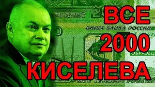 2000 рублей - новая супер-купюра!