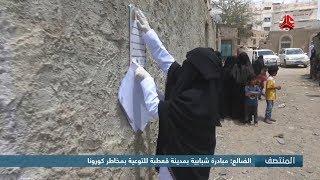 الضالع :  مبادرة شبابية بمدينة قعطبة للتوعية بمخاطر كورونا