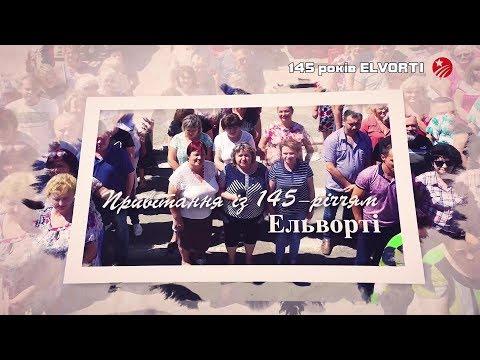 ELVORTI: Привітання Ельворті із 145-ти річчям