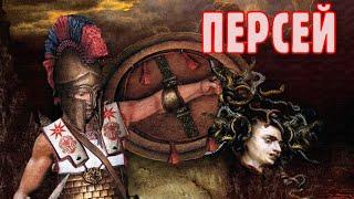 Сериал «Мифы Древней Греции», фильм «Персей – Смертельный взгляд Медузы», 13 серия, HD
