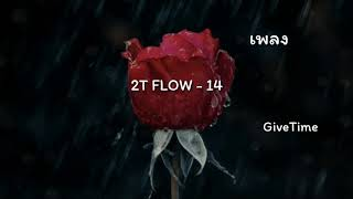 2T FLOW - 14  Ft. beemq [ Prod. HANXPOND ](เนื้อเพลง)
