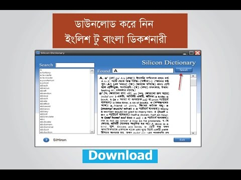 How To Download Silicon Dictionary For Windows 10 / Shoshi Dictionary