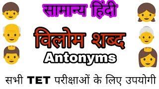 विलोम शब्द ( Antonyms ) सामान्य हिंदी Ctet, UPTET के लिए महत्वपूर्ण