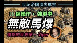 世紀帝國-世界第一Viper強軍事+多線操作 無敵馬爆  vs 中國超高肥龍 thumbnail