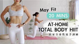 20分鐘居家全身性徒手訓練 (無跳躍、無裝備) Athome 20min Total Body HIIT Workout (No jumping/ equipment needed)