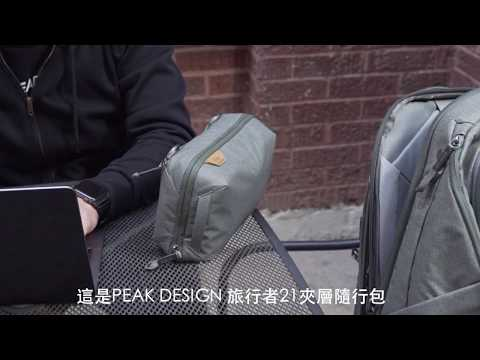 楔石攝影器材 - 出國旅行好用實物!背包客最愛,PEAK DESIGN旅行者21夾層隨行包!輕鬆打包所有線材不煩惱